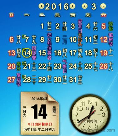 飞雪桌面日历软件截图