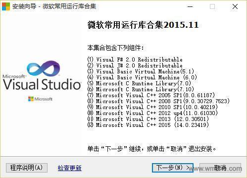 微软常用运行库合集 64位软件截图