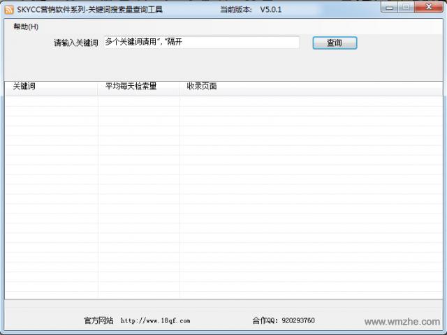 skycc营销软件-SEO关键词搜索量查询工具软件截图