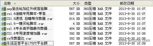 cs1.6作弊器合集(8款)软件截图
