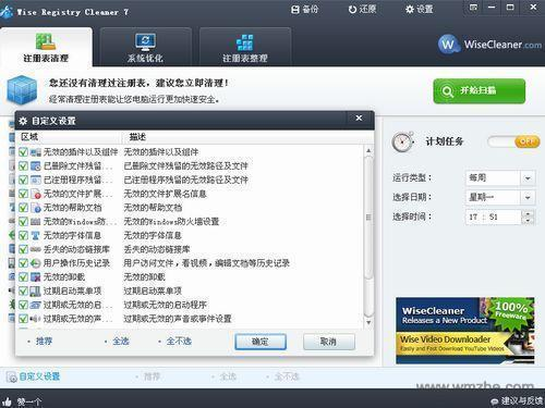 Wise Registry Cleaner軟件截圖