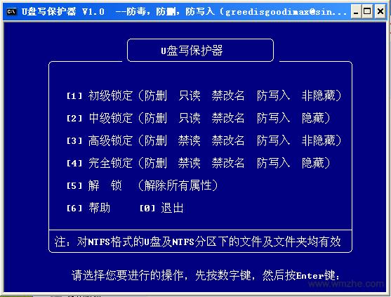 u盘写保护器软件截图