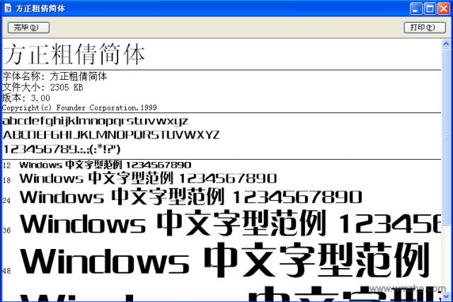 方正粗倩简体软件截图