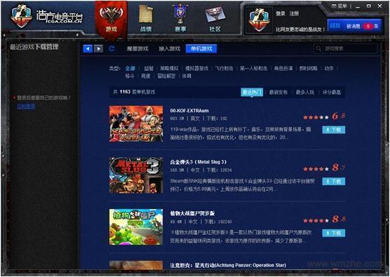 浩方新平台软件截图