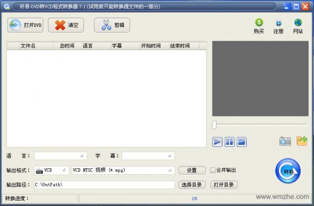 好易DVD转VCD格式转换器软件截图