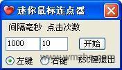 迷你鼠标连点器软件截图