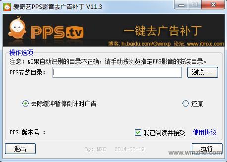 爱奇艺pps影音去广告补丁软件截图