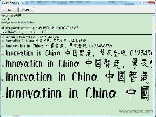 汉仪繁体字体软件截图