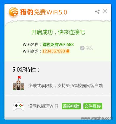 猎豹免费wifi软件截图