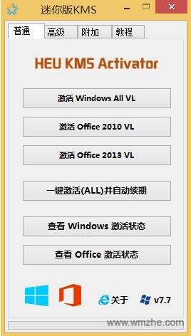 HEU KMS Activator软件截图