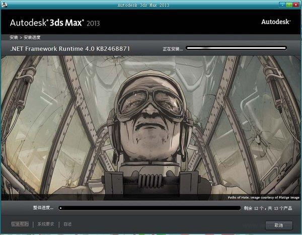 3ds max for 64位软件截图