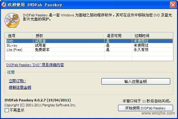 DVDFab Passkey軟件截圖