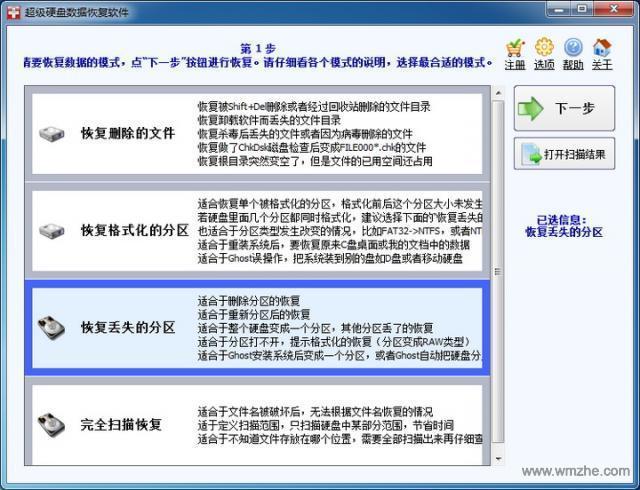 超级硬盘数据恢复软件软件截图