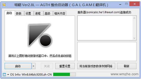 galgame翻译器软件截图