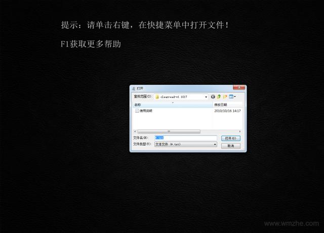 微润高清电子书阅读器软件截图