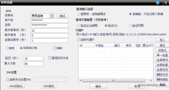 软件屋邮箱批量验证工具软件截图