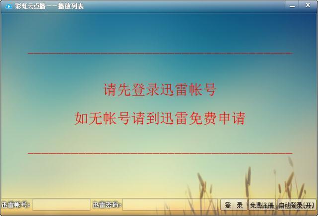 彩虹云点播软件截图