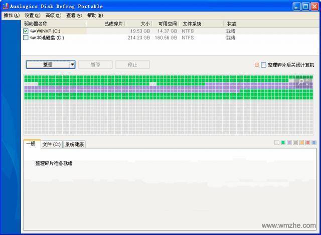 Auslogics Disk Defrag软件截图