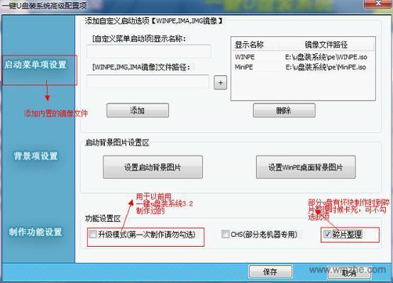 一键u盘装系统软件截图