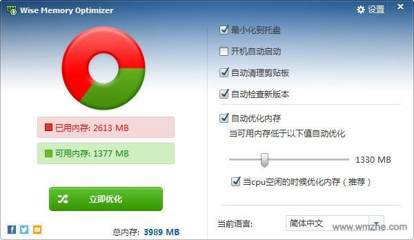 Wise Memory Optimizer軟件截圖