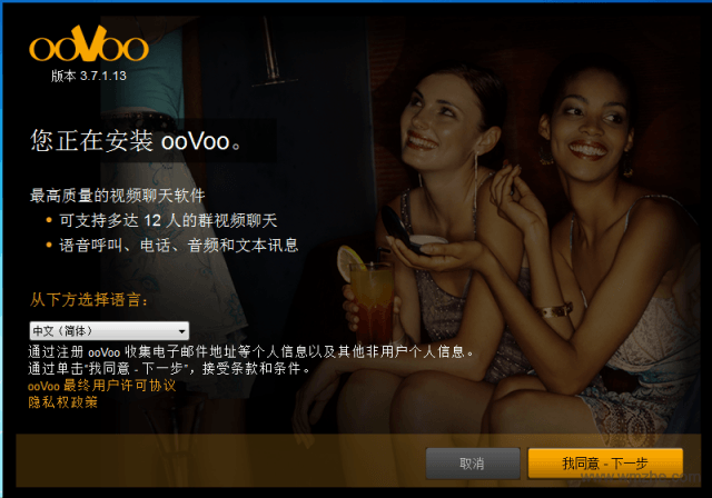 ooVoo软件截图