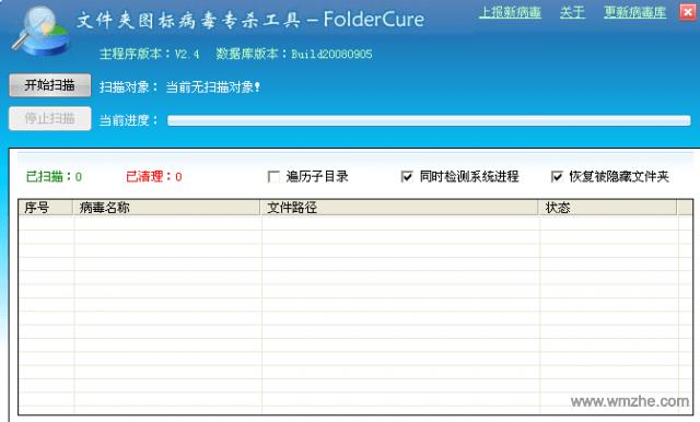 foldercure软件截图