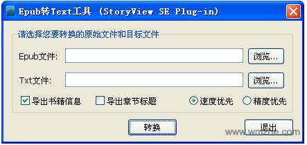 Epub转Txt工具软件截图
