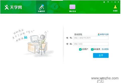 天学网PC客户端软件截图