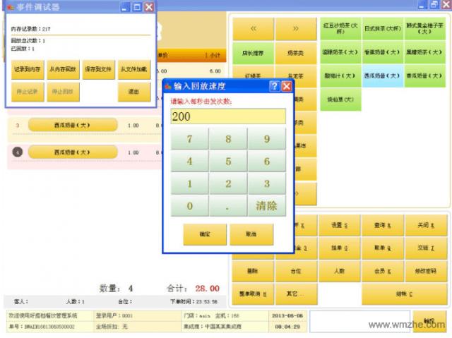 洋天商超POS系统软件截图