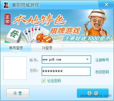 襄阳同城游戏软件截图