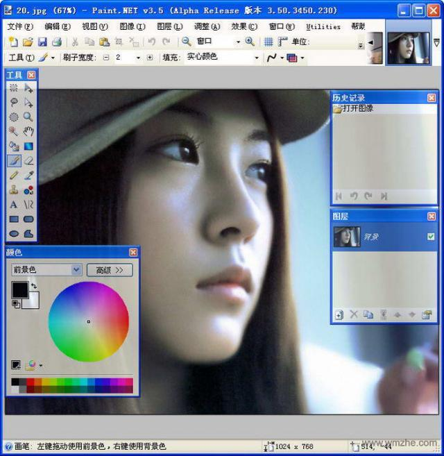 Paint.NET軟(ruan)件截圖