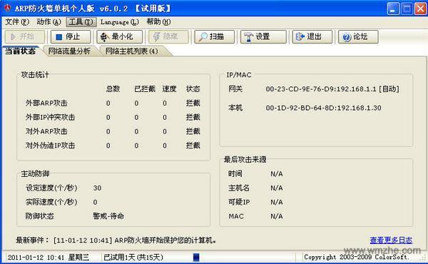 彩影 ARP防火墙软件截图