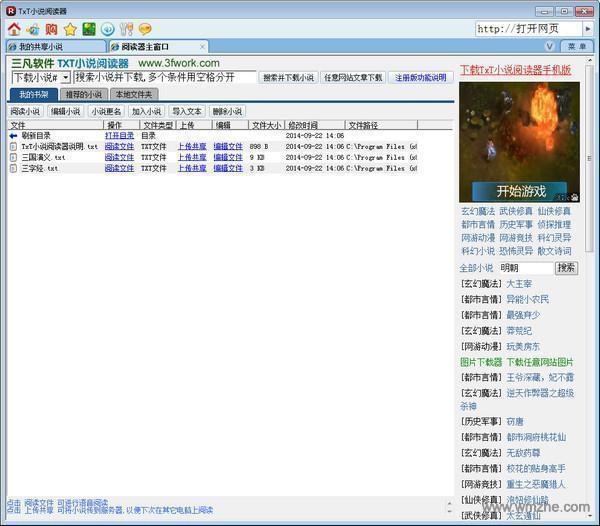 小说易电子书阅读器(TxtReader)软件截图