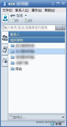 騰訊通RTX軟件截圖