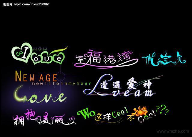 ps艺术字体软件截图