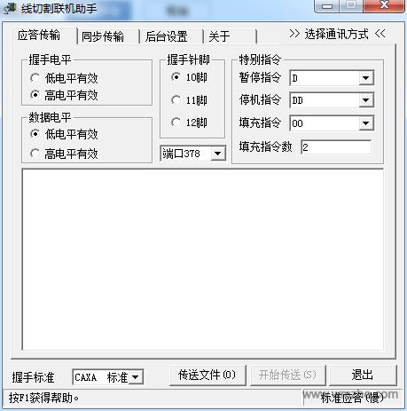 线切割联机助手软件截图