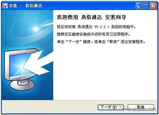 易信通达短信群发软件软件截图