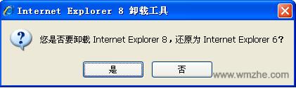 Internet Explorer 8卸载工具软件截图