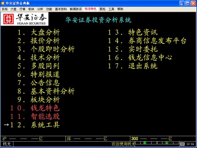 華安證券錢龍金典版軟件截圖