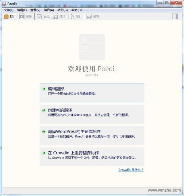 Poedit软件截图