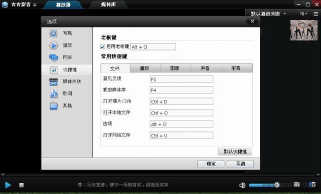 吉吉影音软件截图