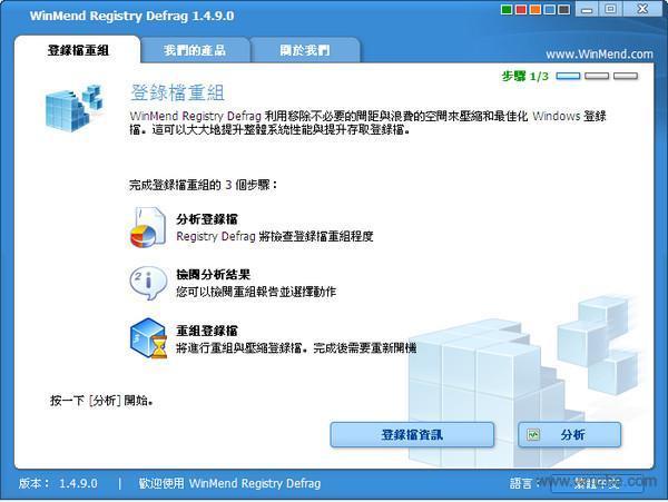 WinMend Registry Defrag软件截图