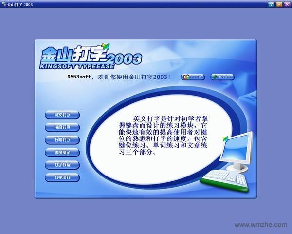 金山打字通2003软件截图