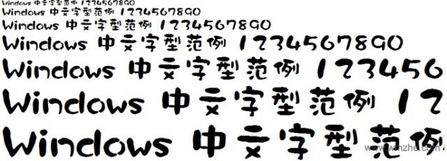 华康黑字体繁软件截图