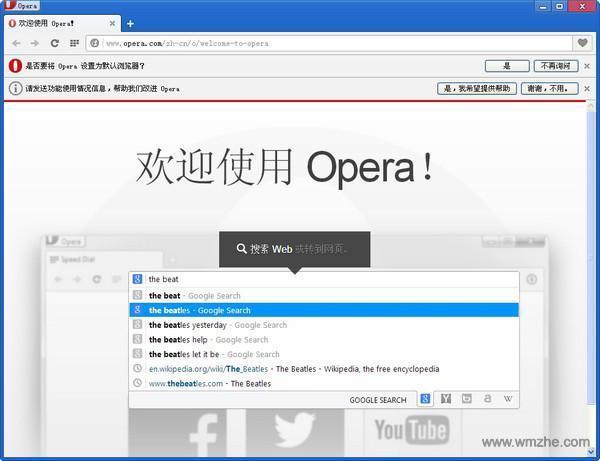 Opera软件截图