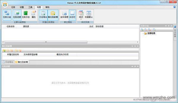 FileGee 个人文件同步备份系统软件截图