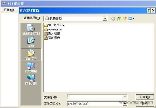 XPS Viewer软件截图