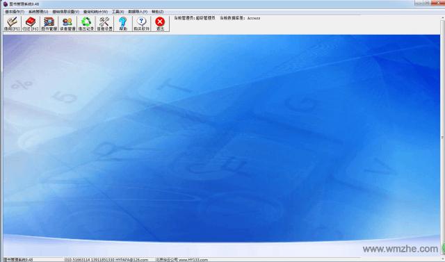 HYDG图书管理系统软件截图