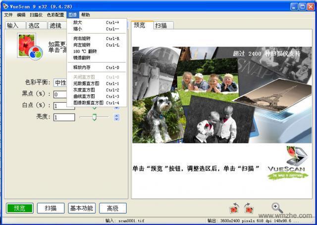 VueScan软件截图