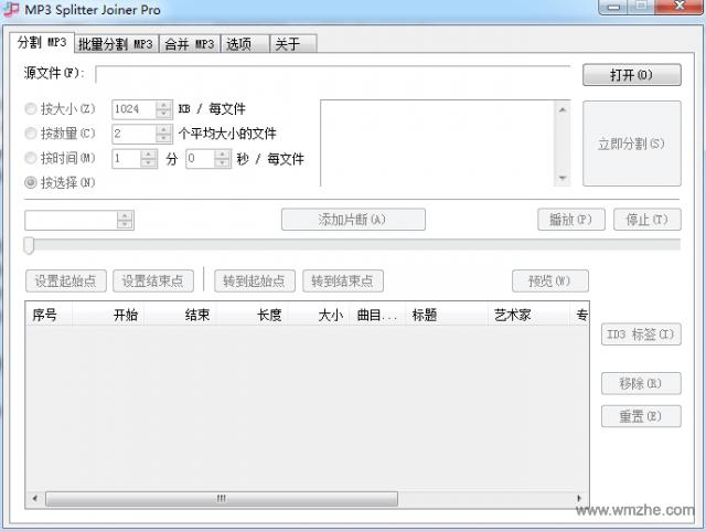 MP3 Splitter Joiner pro软件截图